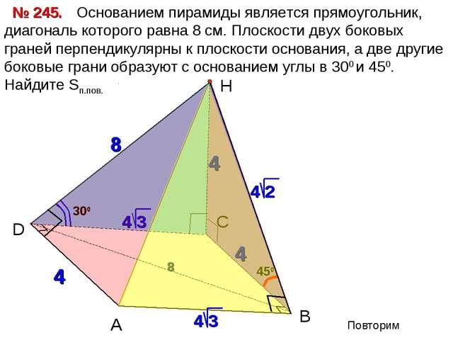 Основанием пирамиды является прямоугольник, диагональ которого равна 8 см. П...