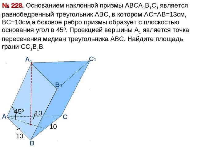 А B А1 Основанием наклонной призмы АВСА1В1С1 является равнобедренный треуголь...
