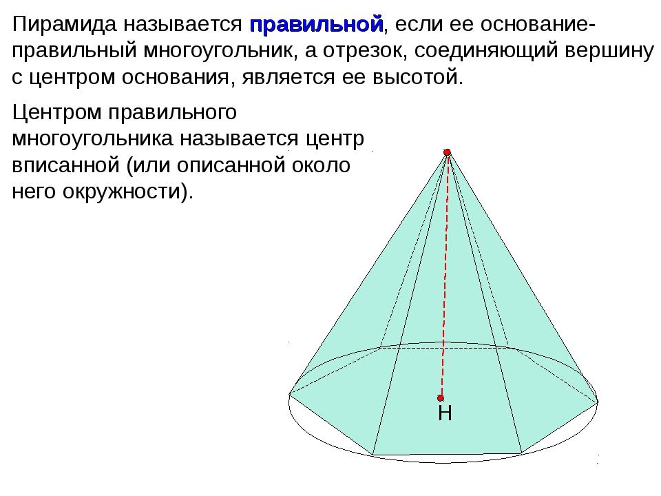 Пирамида называется правильной, если ее основание- правильный многоугольник,...