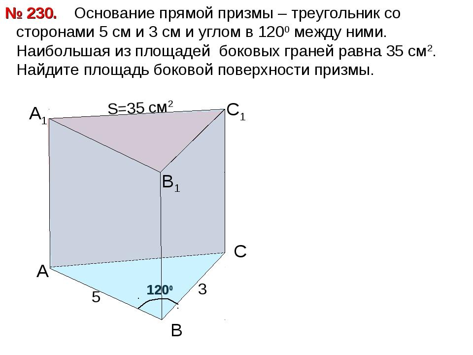 1200 А1 Основание прямой призмы – треугольник со сторонами 5 см и 3 см и угло...