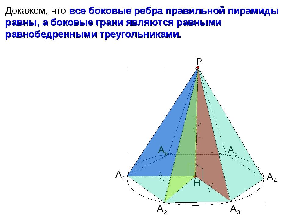 Докажем, что все боковые ребра правильной пирамиды равны, а боковые грани явл...