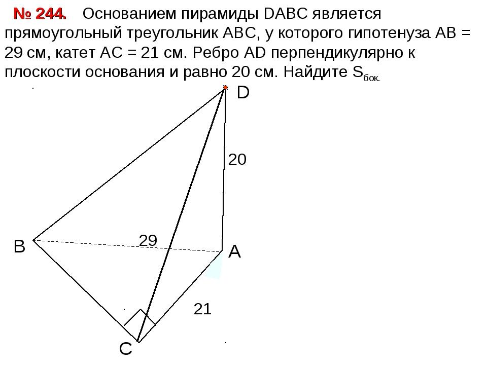 С В А D Основанием пирамиды DАВС является прямоугольный треугольник АВС, у ко...