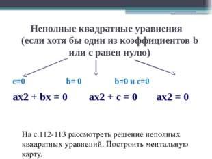 Неполные квадратные уравнения (если хотя бы один из коэффициентов b или c рав
