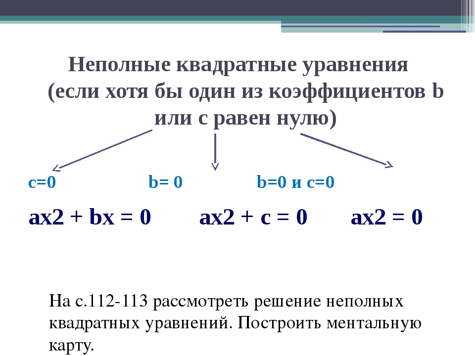 Неполные квадратные уравнения (если хотя бы один из коэффициентов b или c рав...