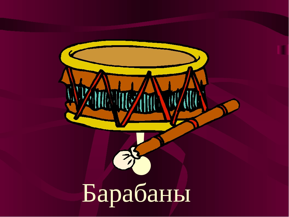 ? Барабаны