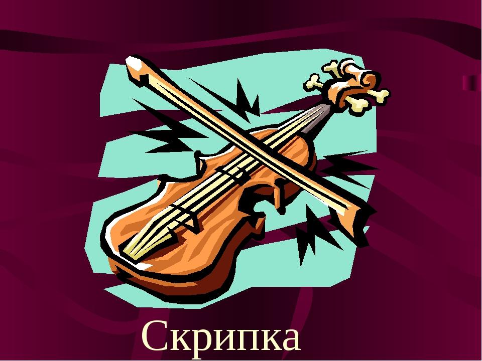 ? Скрипка