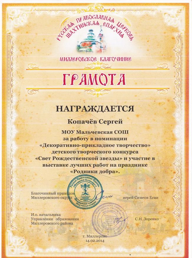 C:\Documents and Settings\Admin\Рабочий стол\Зинченко\ВАЛЕНТИНЕ БОРИСОВНЕ\IMG_20141104_0001.jpg