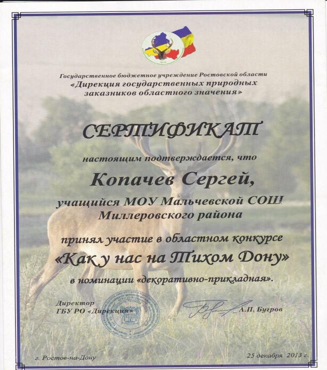 C:\Documents and Settings\Admin\Рабочий стол\Зинченко\ВАЛЕНТИНЕ БОРИСОВНЕ\ЬГР.jpg