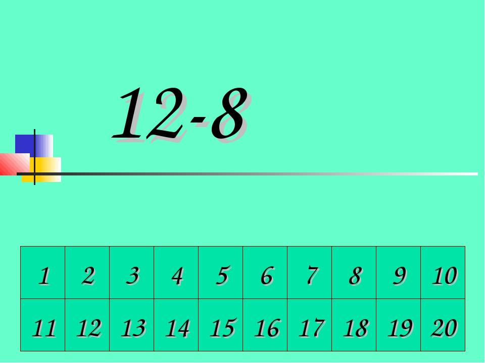 1 2 3 4 5 6 7 8 9 10 11 12 13 14 15 16 17 18 19 20 12-8