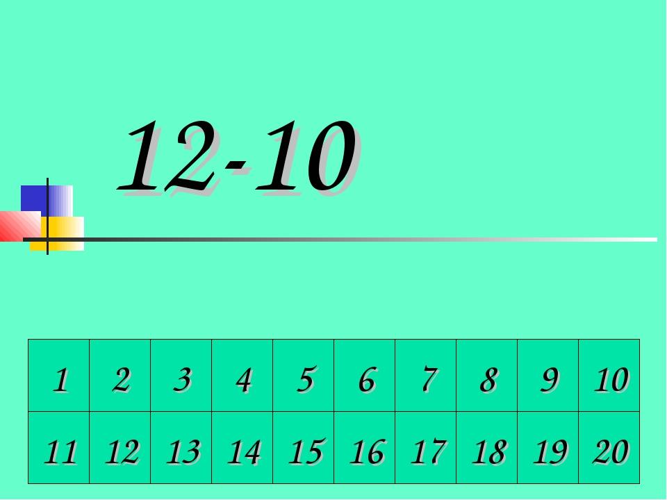 1 2 3 4 5 6 7 8 9 10 11 12 13 14 15 16 17 18 19 20 12-10