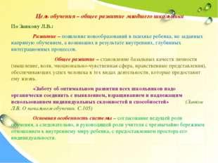 Цель обучения – общее развитие младшего школьника По Занкову Л.В.: Развитие