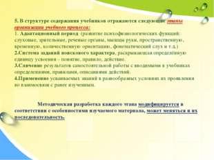 5. В структуре содержания учебников отражаются следующие этапы организации уч