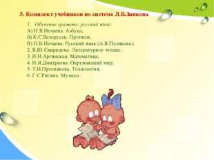 5. Комплект учебников по системе Л.В.Занкова Обучение грамоте, русский язык: