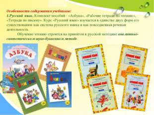 Особенности содержания учебников: Русский язык. Комплект пособий : «Азбука»,