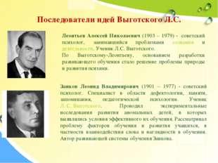 Последователи идей Выготского Л.С. Леонтьев Алексей Николаевич (1903 – 1979)