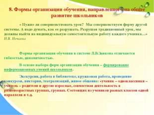 8. Формы организации обучения, направленного на общее развитие школьников «