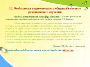 10. Особенности педагогического общения в системе развивающего обучения Особ
