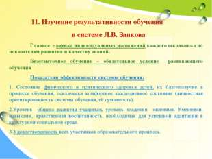 11. Изучение результативности обучения в системе Л.В. Занкова Главное - оцен