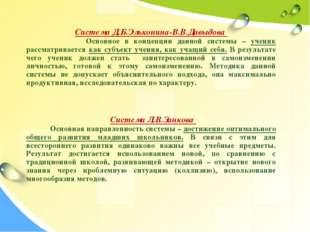 Система Д.Б.Эльконина-В.В.Давыдова Основное в концепции данной системы – учен