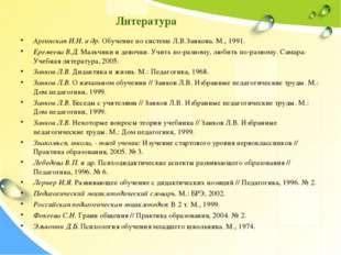 Литература Аргинская И.И. и др. Обучение по системе Л.В.Занкова. М., 1991. Ер