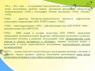 1944г. – директор Научно-исследовательского института дефектологии (структурн