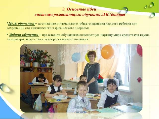 3. Основные идеи системы развивающего обучения Л.В.Занкова Цель обучения – до...