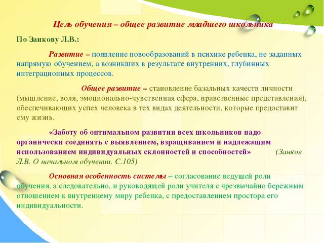 Цель обучения – общее развитие младшего школьника По Занкову Л.В.: Развитие...