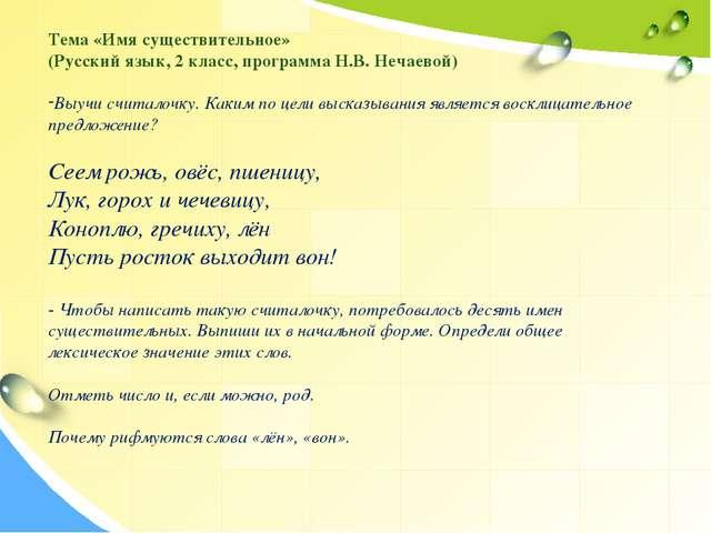 Тема «Имя существительное» (Русский язык, 2 класс, программа Н.В. Нечаевой) В...