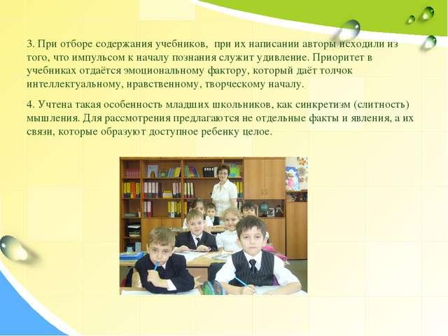 3. При отборе содержания учебников, при их написании авторы исходили из того,...