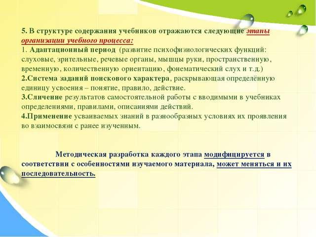 5. В структуре содержания учебников отражаются следующие этапы организации уч...