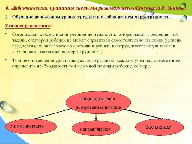 6. Дидактические принципы системы развивающего обучения Л.В. Занкова Обучение...