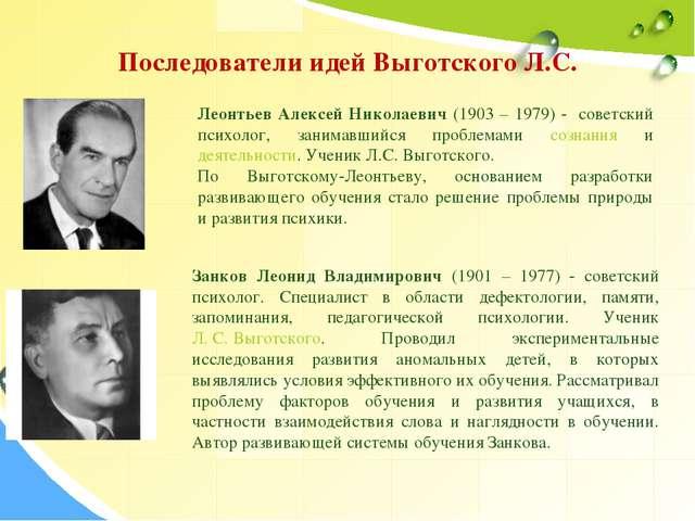 Последователи идей Выготского Л.С. Леонтьев Алексей Николаевич (1903 – 1979)...