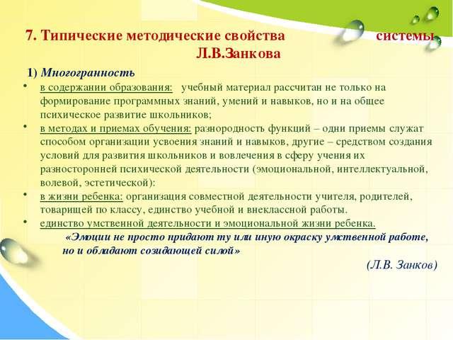 7. Типические методические свойства системы Л.В.Занкова 1) Многогранность в с...