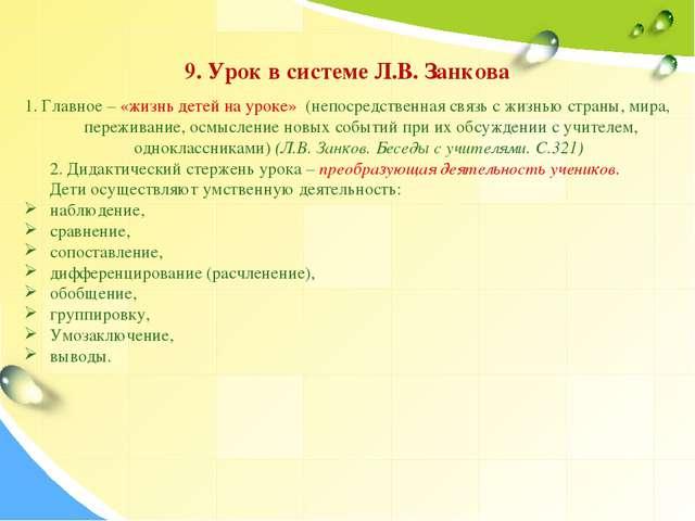 9. Урок в системе Л.В. Занкова 1. Главное – «жизнь детей на уроке» (непосредс...