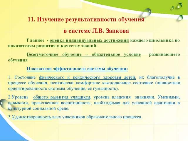 11. Изучение результативности обучения в системе Л.В. Занкова Главное - оцен...