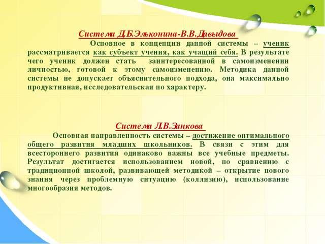 Система Д.Б.Эльконина-В.В.Давыдова Основное в концепции данной системы – учен...