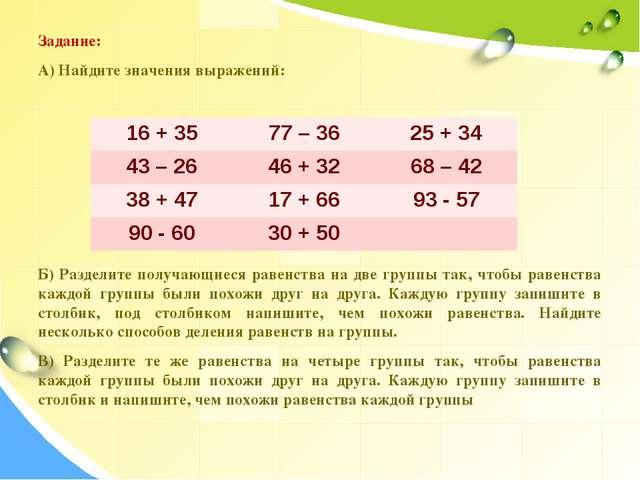 Задание: А) Найдите значения выражений: Б) Разделите получающиеся равенства н...
