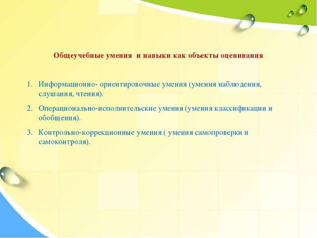 Общеучебные умения и навыки как объекты оценивания Информационно- ориентирово...