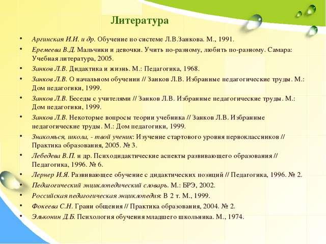 Литература Аргинская И.И. и др. Обучение по системе Л.В.Занкова. М., 1991. Ер...