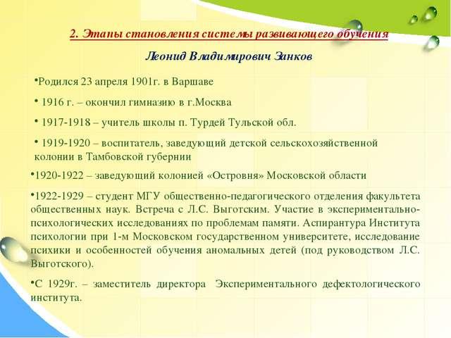 Родился 23 апреля 1901г. в Варшаве 1916 г. – окончил гимназию в г.Москва 1917...