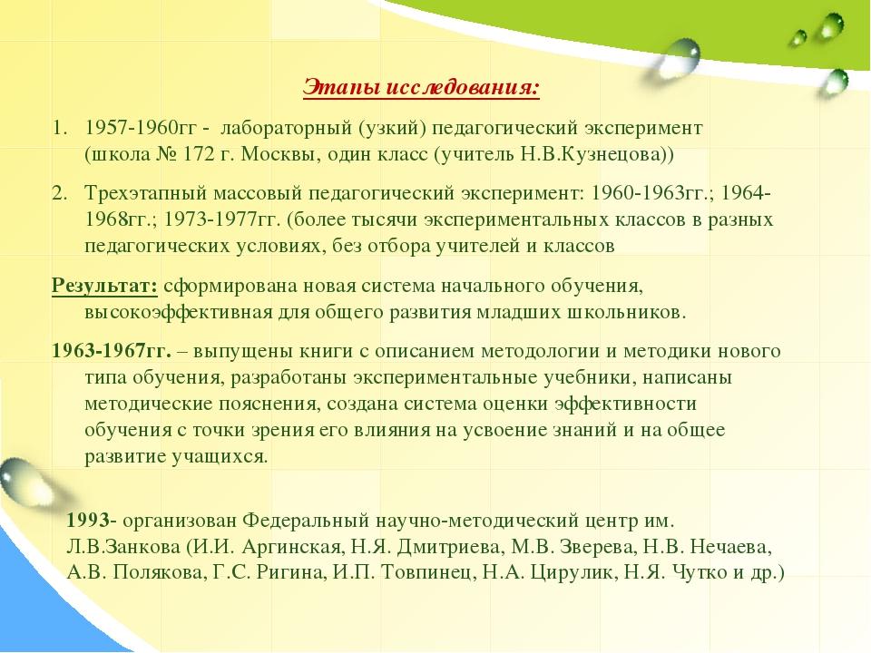 Этапы исследования: 1957-1960гг - лабораторный (узкий) педагогический экспери...