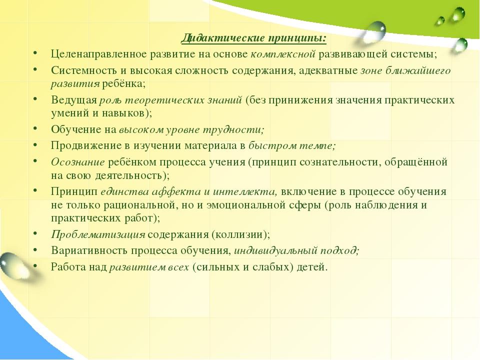 Дидактические принципы: Целенаправленное развитие на основе комплексной разв...