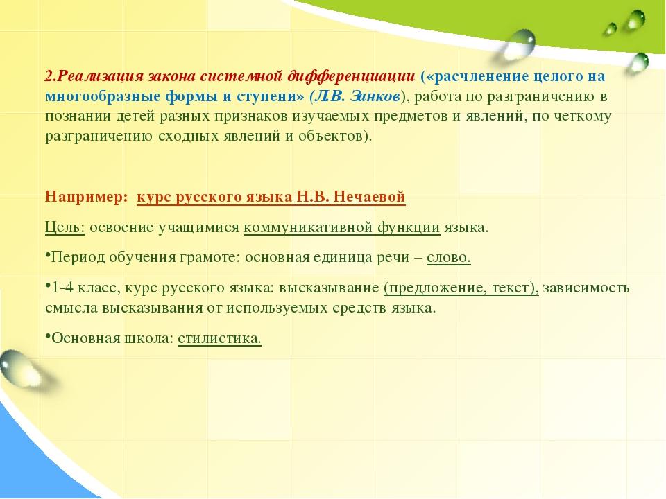 2.Реализация закона системной дифференциации («расчленение целого на многообр...
