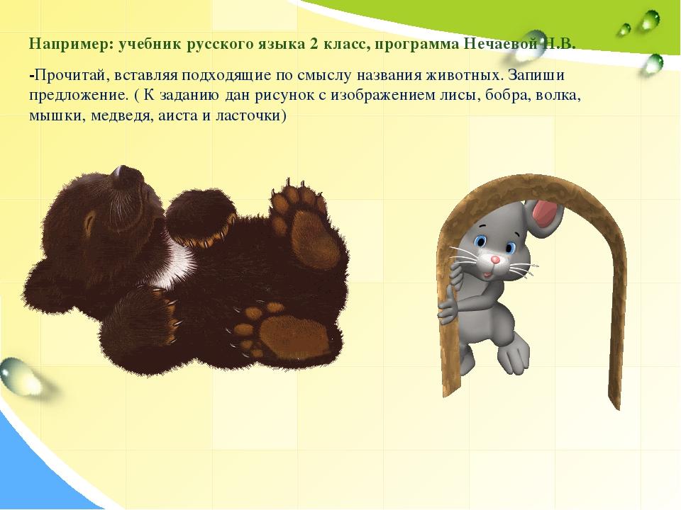 Например: учебник русского языка 2 класс, программа Нечаевой Н.В. -Прочитай,...
