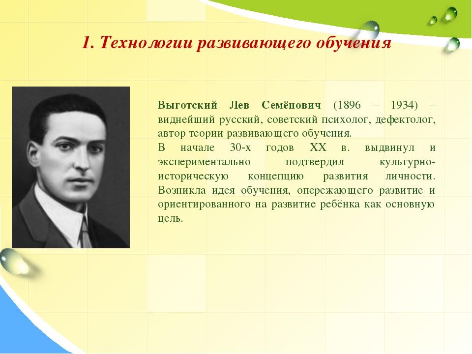 1. Технологии развивающего обучения Выготский Лев Семёнович (1896 – 1934) – в...