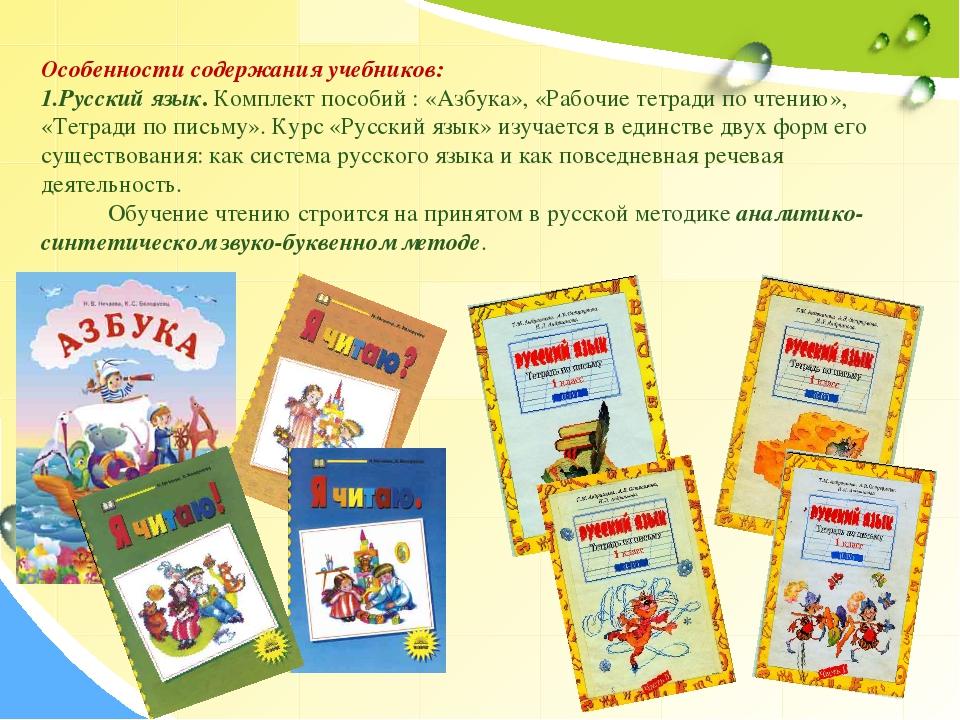 Особенности содержания учебников: Русский язык. Комплект пособий : «Азбука»,...
