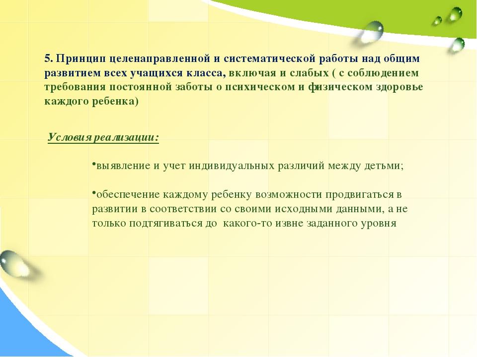 5. Принцип целенаправленной и систематической работы над общим развитием всех...