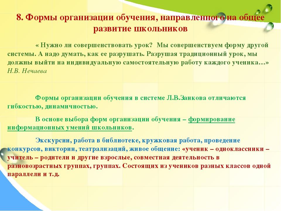 8. Формы организации обучения, направленного на общее развитие школьников «...