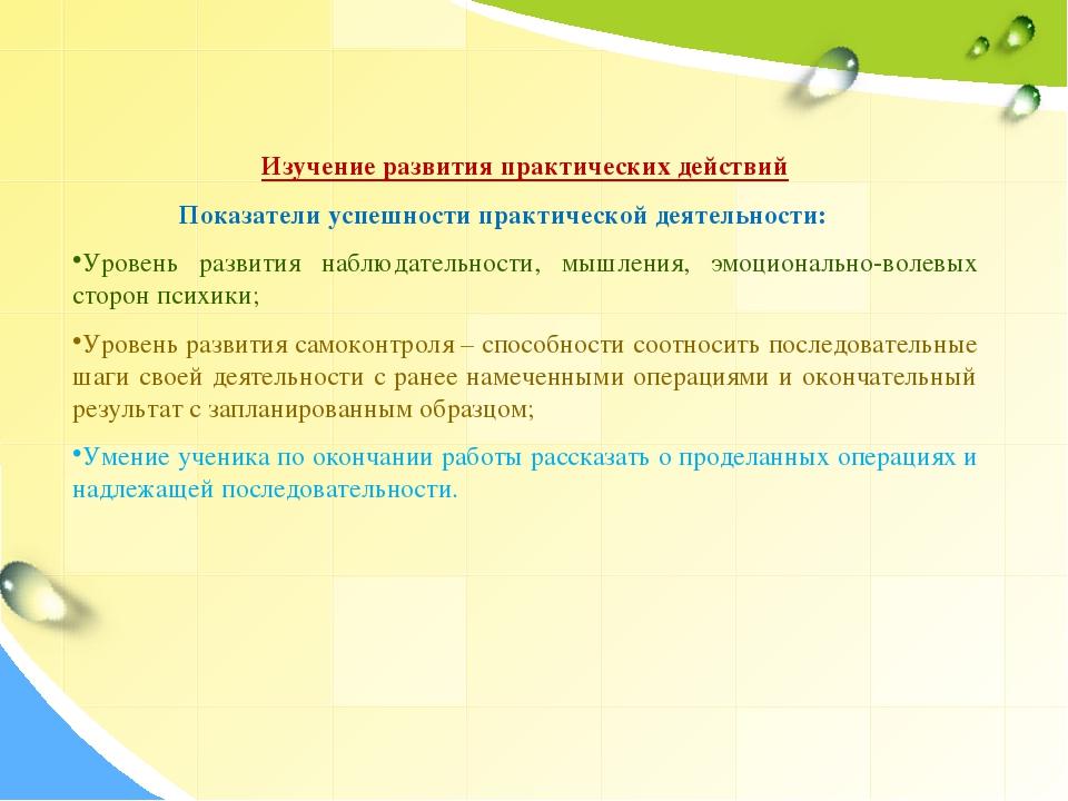 Изучение развития практических действий Показатели успешности практической д...