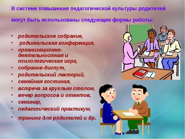 В системе повышения педагогической культуры родителей могут быть использованы...